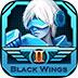 黑色之翼2