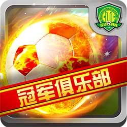冠军俱乐部之北京国安