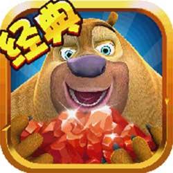 熊出没之熊大夺宝