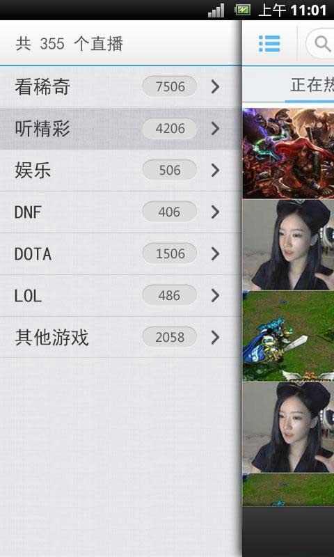 手机YY语音手机版截图