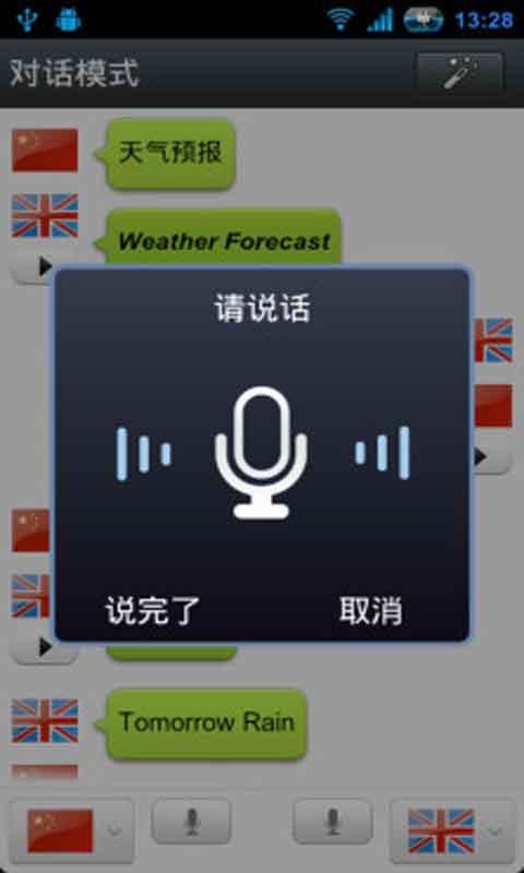 语音翻译手机版截图
