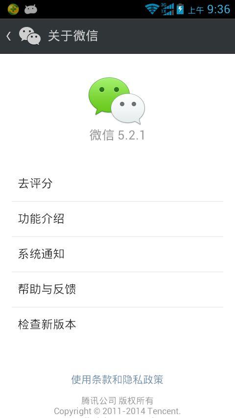 微信5.2手机版截图