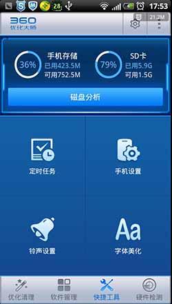 360优化大师手机版截图