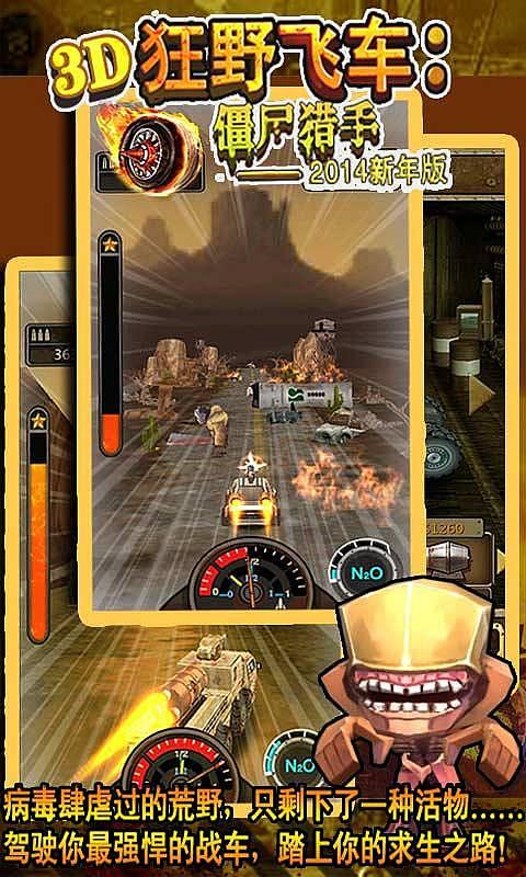 3D狂野飞车手机版截图