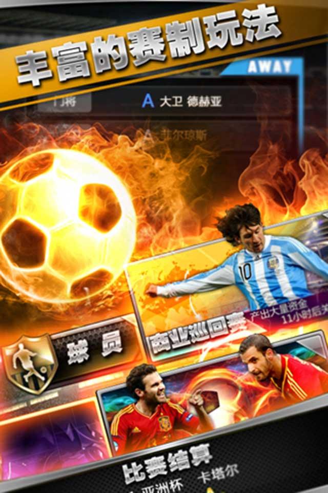 世界足球经理手机版截图