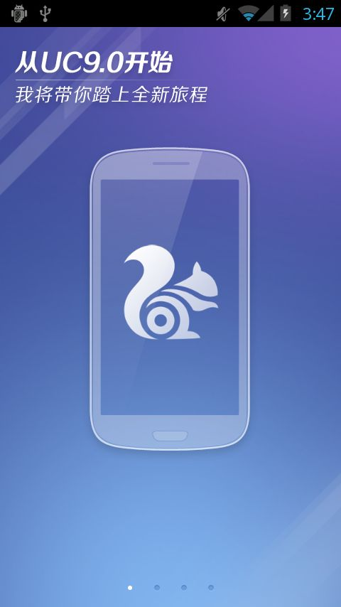 UC浏览器9.0手机版截图