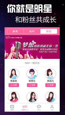 YY娱乐手机版截图