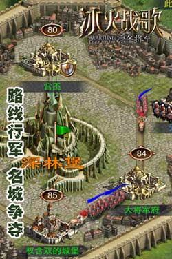 权力的游戏冰与火手机版截图