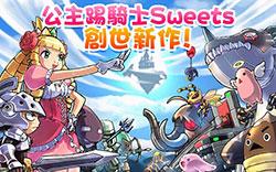 公主踢骑士Sweet手机版截图