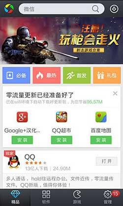 QQ手机助手手机版截图