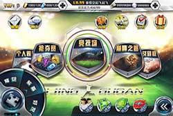冠军俱乐部之北京国安手机版截图