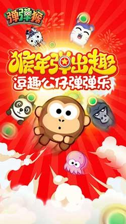 弹弹猴手机版截图